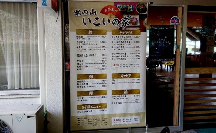 idenoyamapark11-min