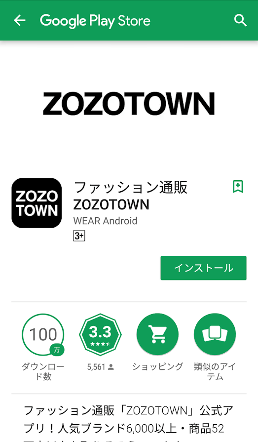 zozosuit1-min