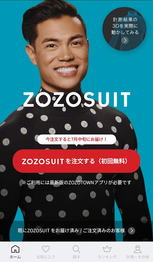 zozosuit3-min