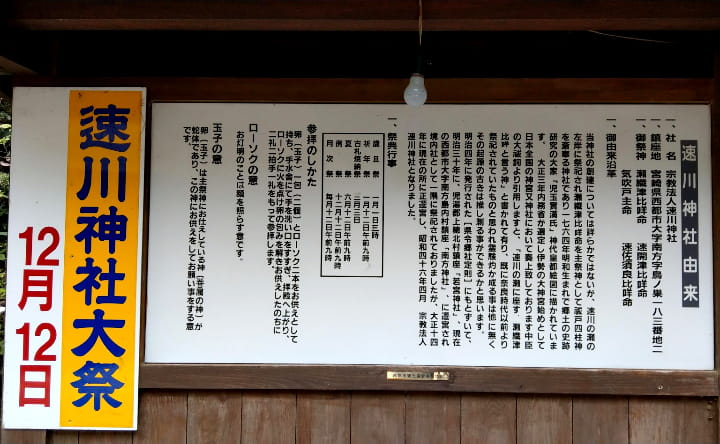 hayakawashrine17-min
