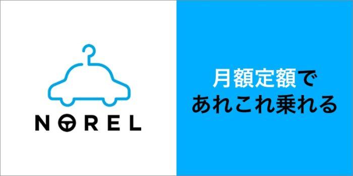 norel-car-1-min