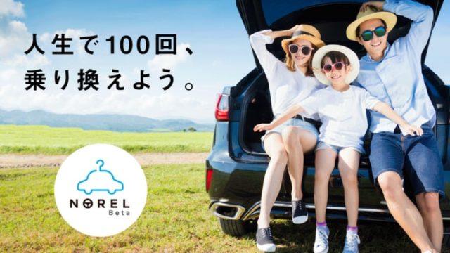 norel-car-min