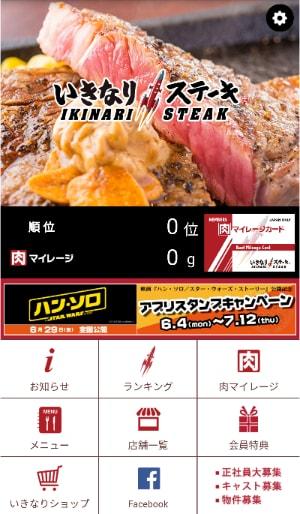 aeonmallmiyazaki-ikinaristeak-lunch-coupon-6-min