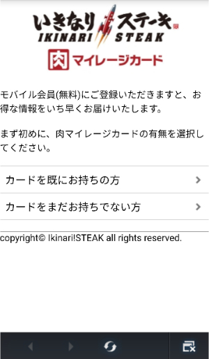 aeonmallmiyazaki-ikinaristeak-lunch-coupon-8