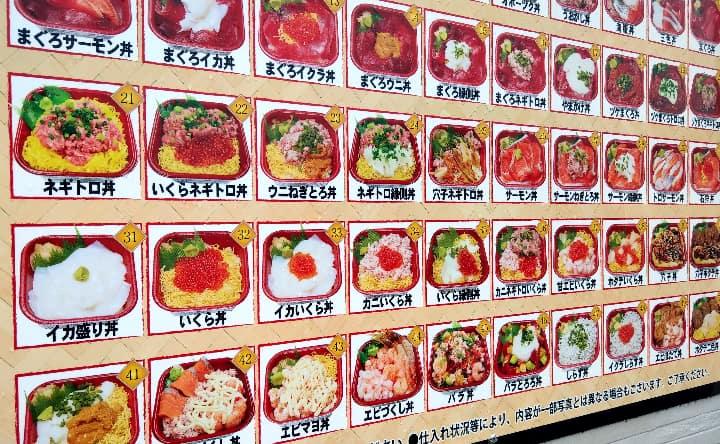 miyazakishi-kaisendon-donmaru-3-min