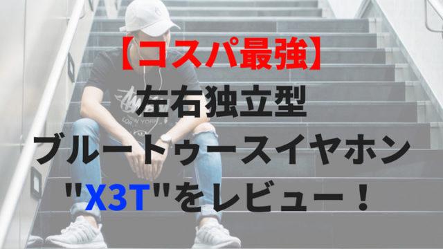 x3t-bluetooth-earphone-min