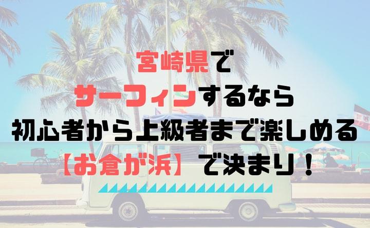 サーフィンにおすすめはお倉ヶ浜