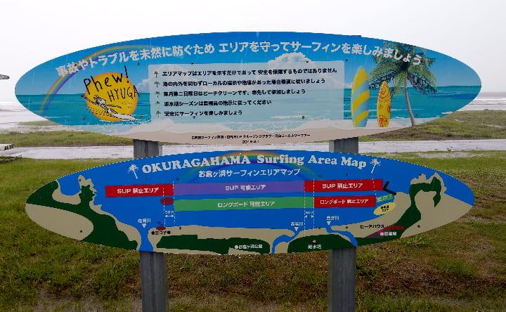 お倉ヶ浜のサーフィンエリア