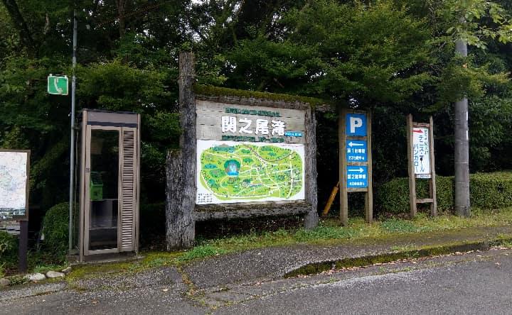 関之尾滝駐車場