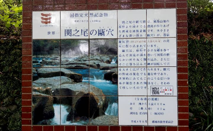 関之尾滝の詳細
