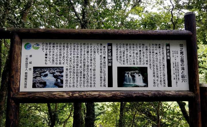 関之尾滝の案内板