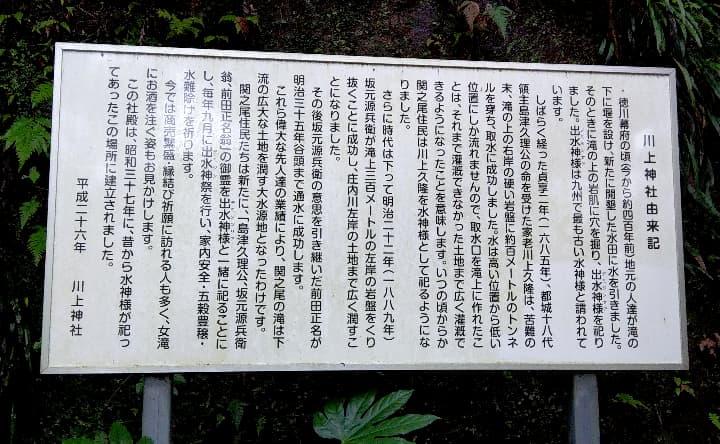 川上神社の案内