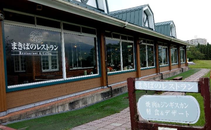 高千穂牧場のまきばのレストラン