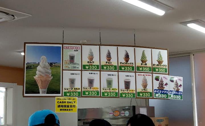 高千穂牧場のソフトクリーム販売所