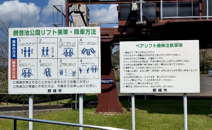 観音池公園のリフト注意点