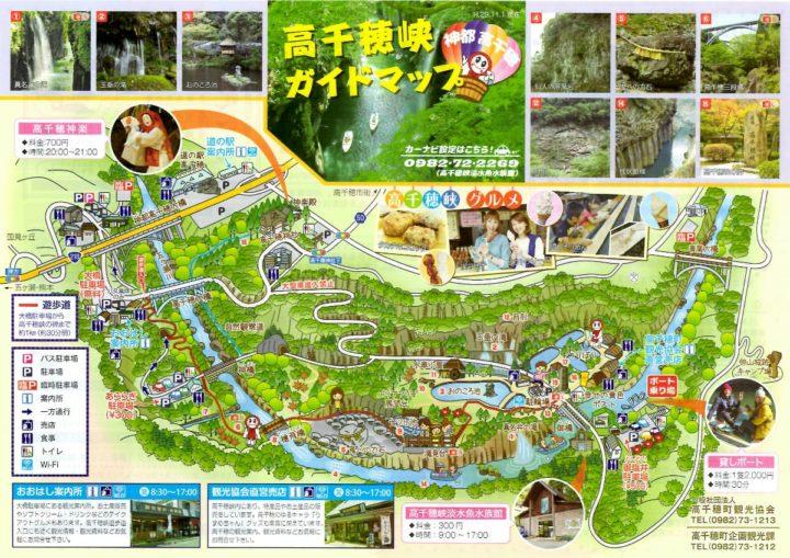 高千穂峡マップ