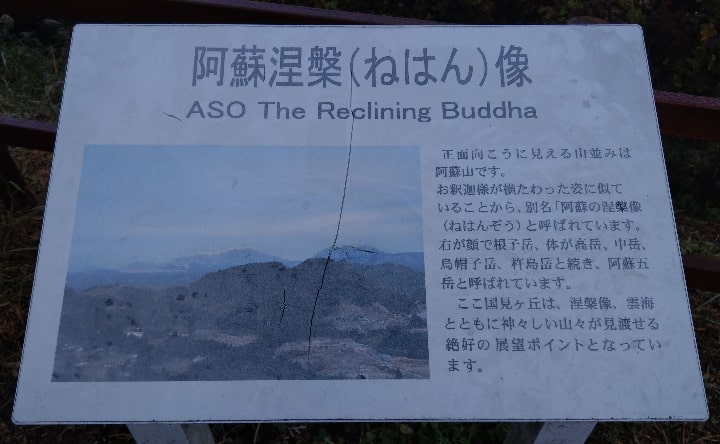 国見ケ丘展望台の阿蘇の涅槃像案内板