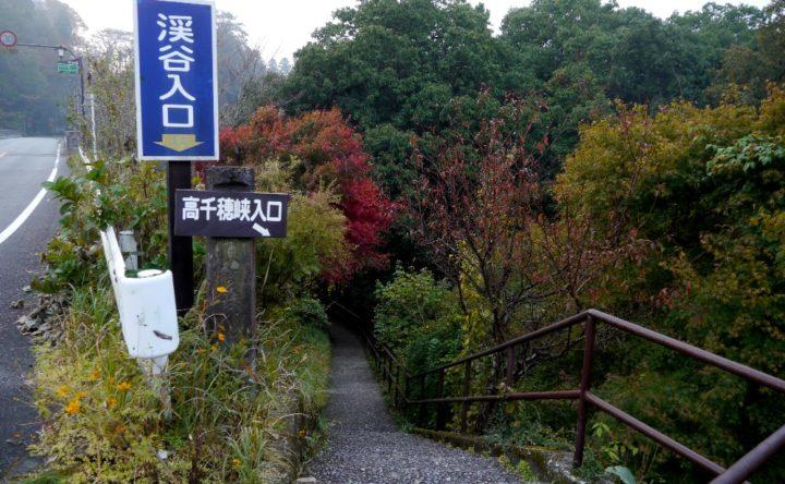 高千穂峡の遊歩道入口