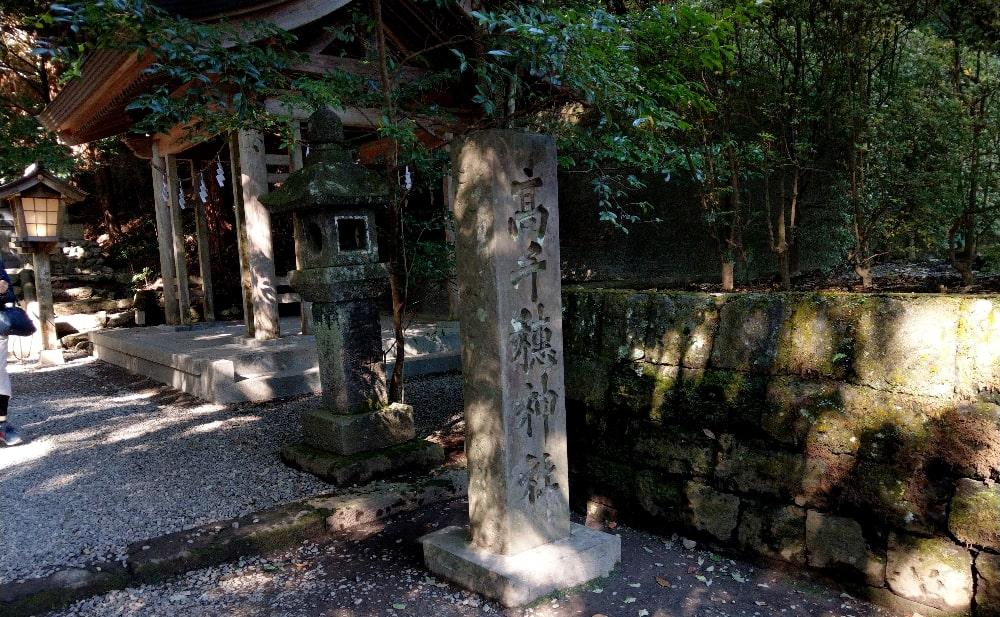高千穂神社の石碑